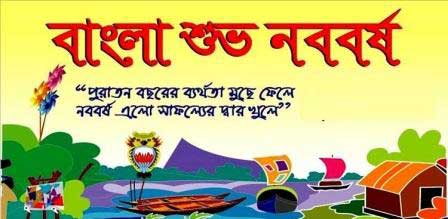shuvo noboborsho wishes