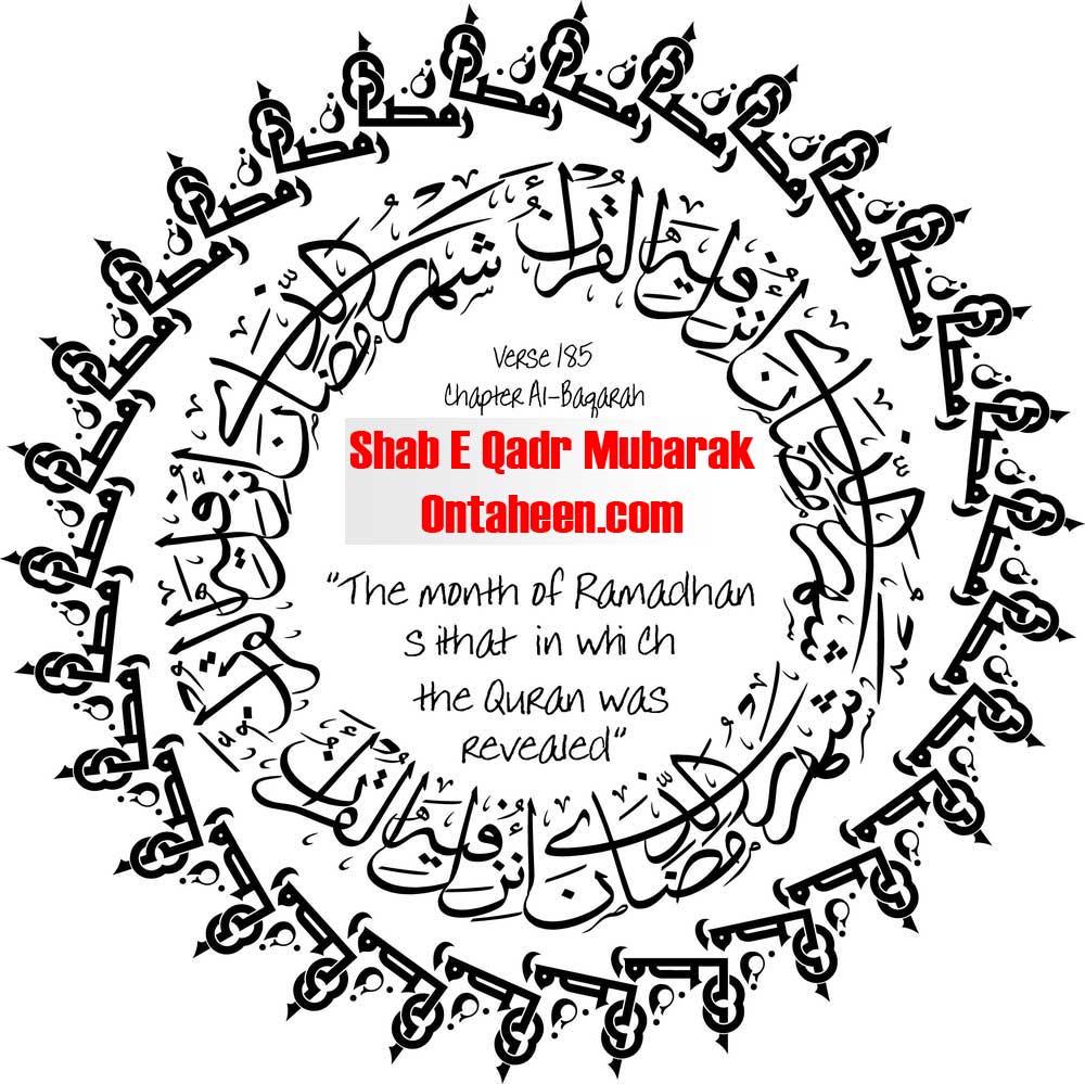 Shab E Qadr Islamic Image Quran