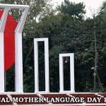 21st February- International Mother Language Day Paragraph