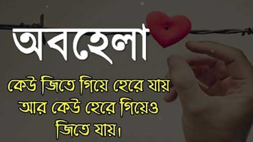 Bangla SMS 2019 , Bangla Love SMS , Quotes & Status Collection