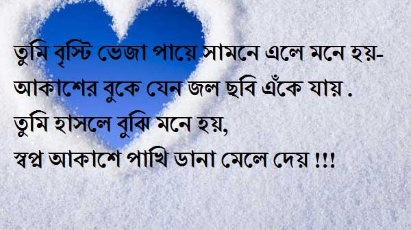 Bangla Sms 2019 Bangla Love Sms Quotes Status Collection