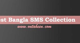 Best Bangla SMS Collectiom