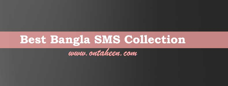 Bangla SMS 2019 , Bangla Love SMS , Quotes & Status