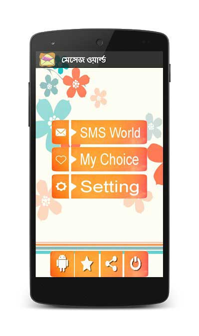 Message World Bangla SMS