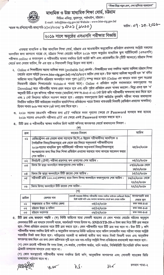 SSC Examination Form Fill Up Notice