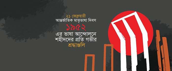 bhasha dibosh in bangla