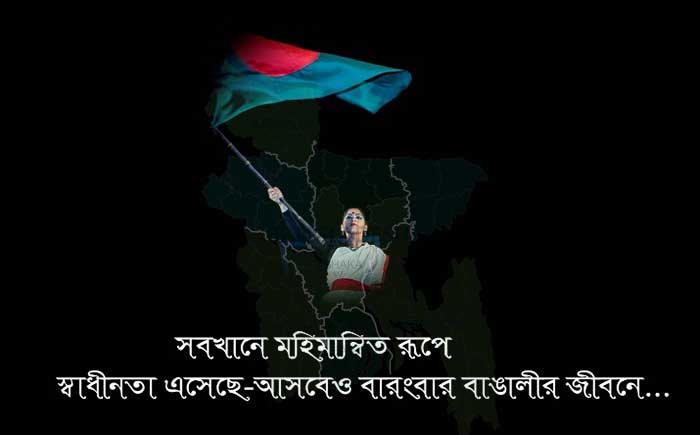 26 march  bangladesh independence day quotes