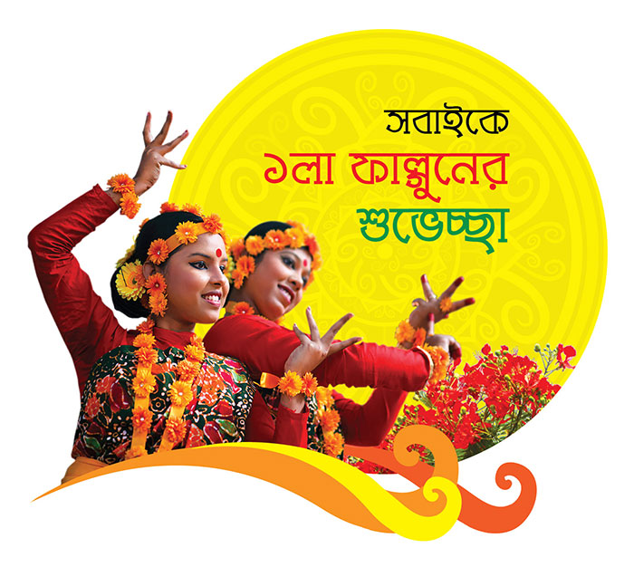 Pahela Falgun Greetings