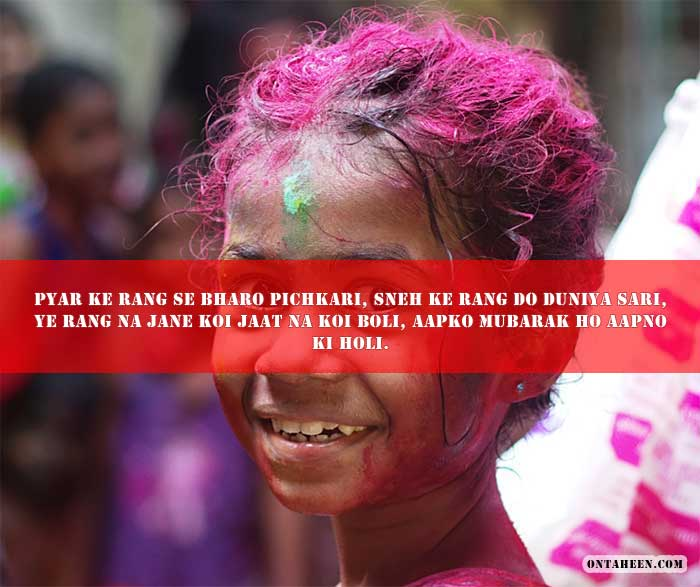 HOLI QUOTES FOR FRIEND One