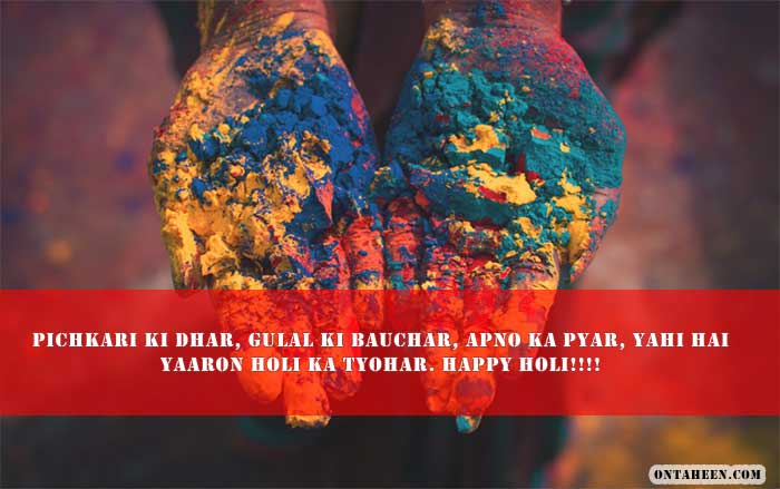 HOLI WISHES MESSAGES One
