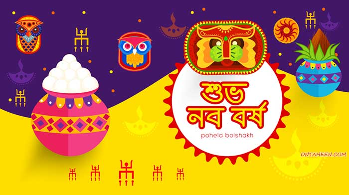 Happy Bengali New Year 2020