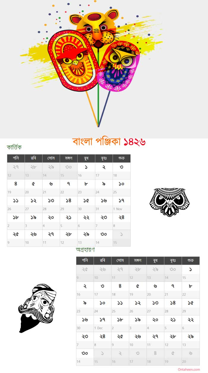 Kartik Agrahayan Month Calendar of Bangla year 1426