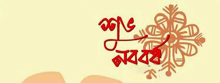 shuvo noboborsho wallpaper
