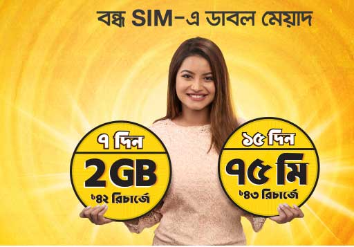 banglalink Bondho Sim Latest Offers
