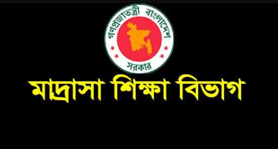Bangladesh Madrasah Education Board Results