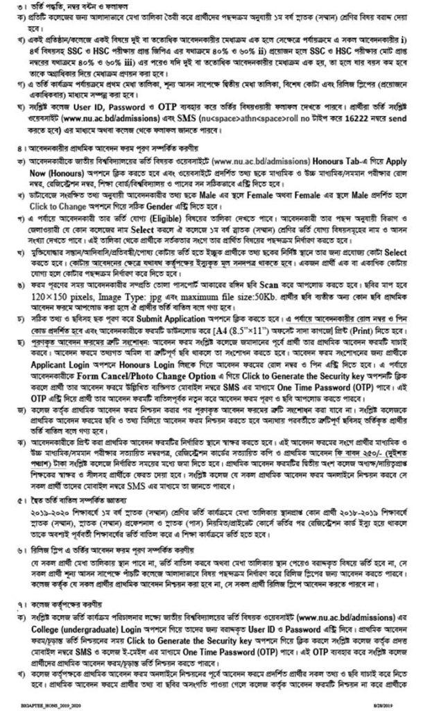 Nu Admission Circular 2019 20 Page 2