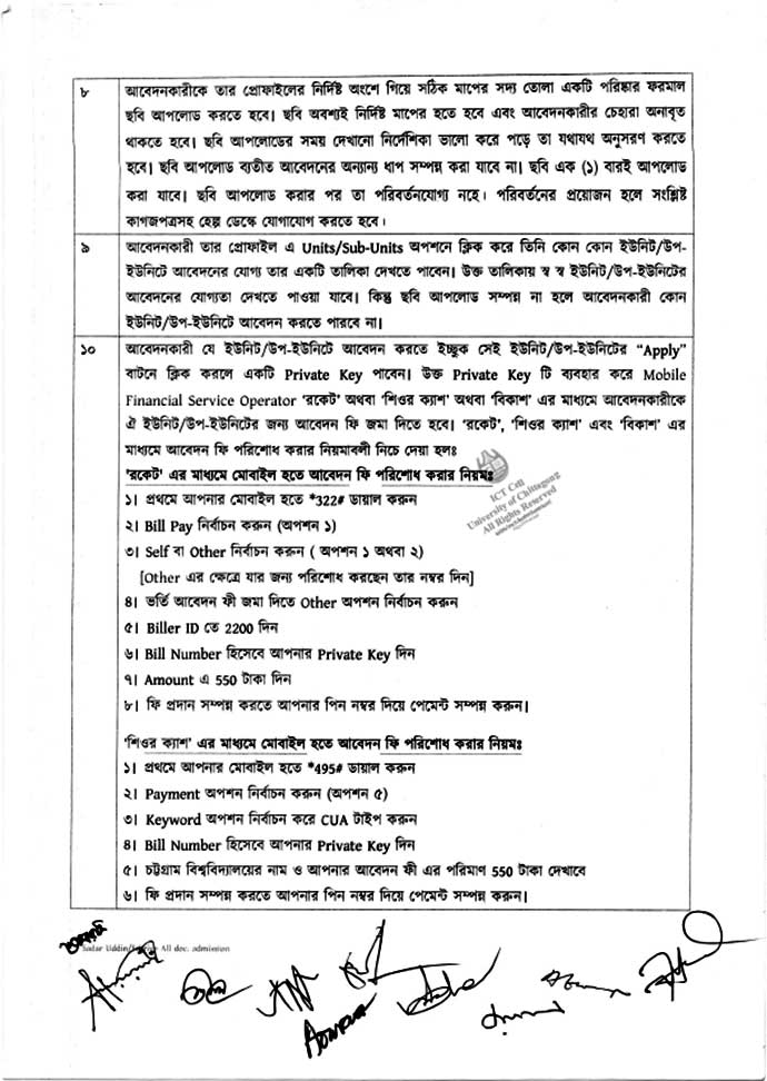 Chittagong University Admission Circular 2019 20 Page 2