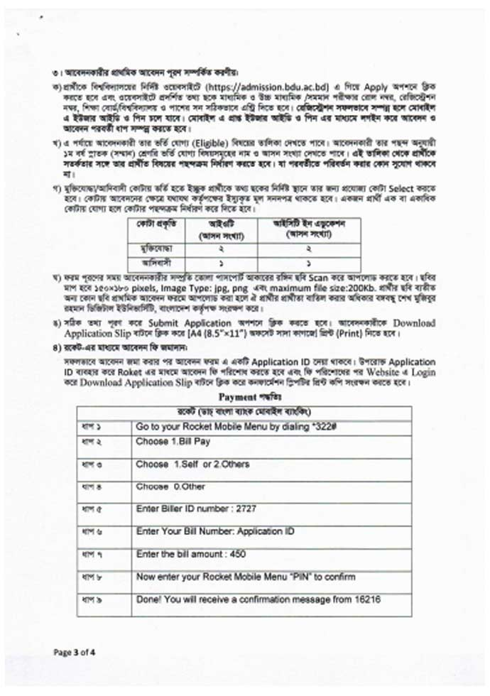 BDU Admission Circular 2019 20 3rd page