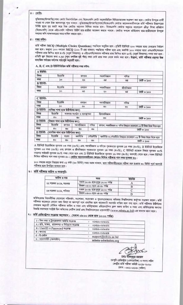 MBSTU Admission Test 2020-21 Marks Distribution