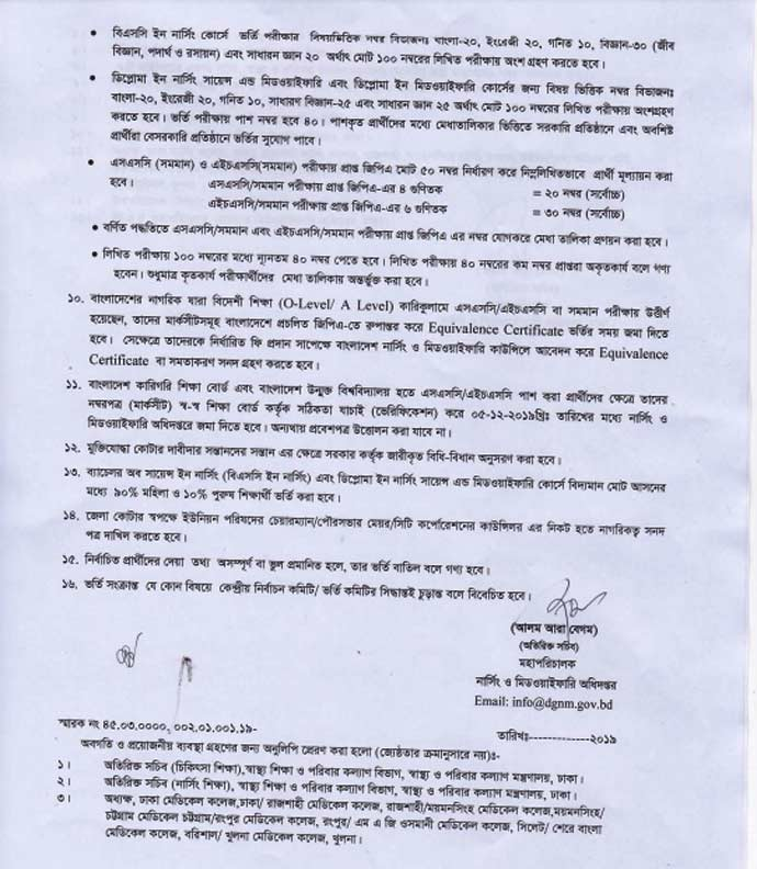 Diploma in Nursing admission circular 2019 20 Page two