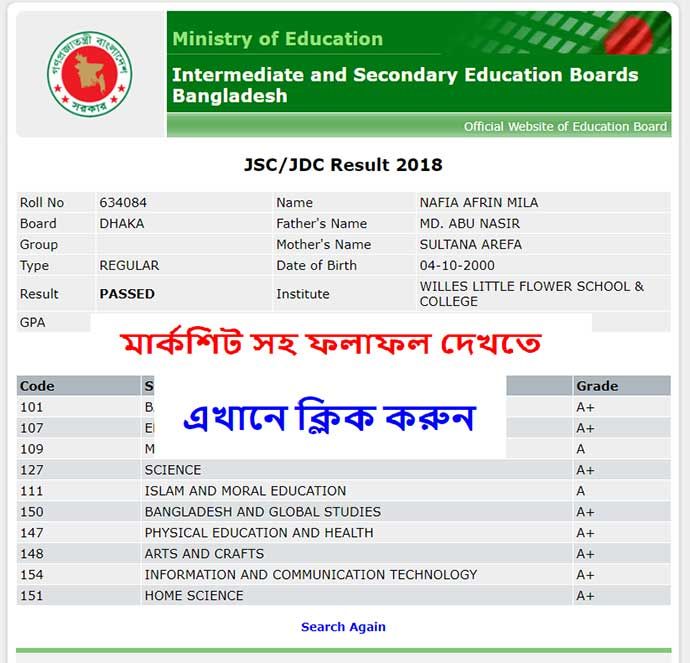 Dhaka Board JSC Result with Mark sheet
