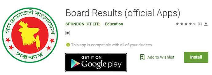 Dhaka Board Result by mobile Apps