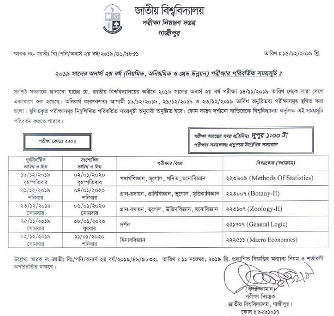 nu honours 2nd year exam routine notice