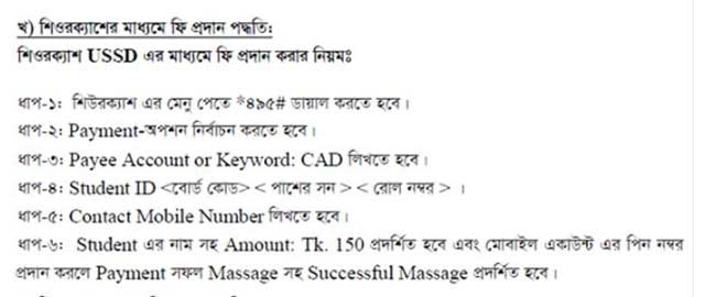 2nd payment method xi admission