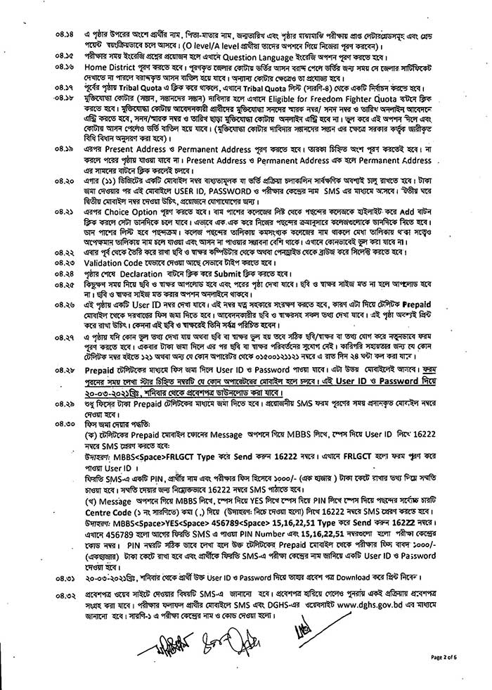 Medical admission circular 2