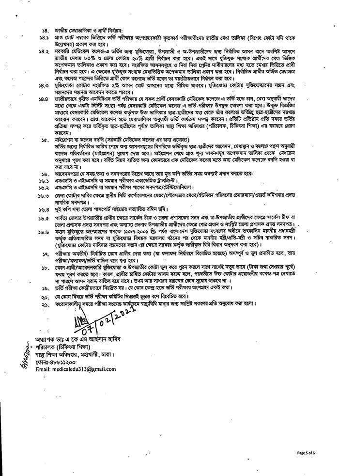 mbbs admission circular 5