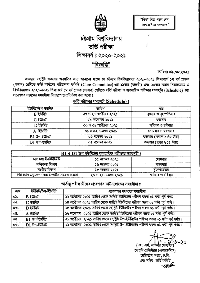 Chittagong University Admission Test Schedule
