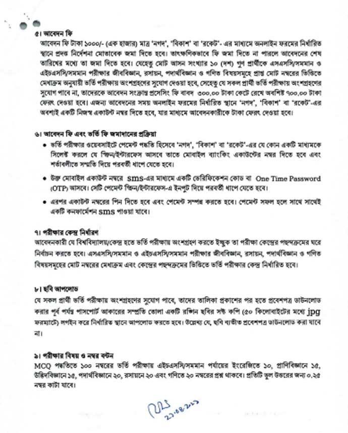 cluster system agricultura university admission circular