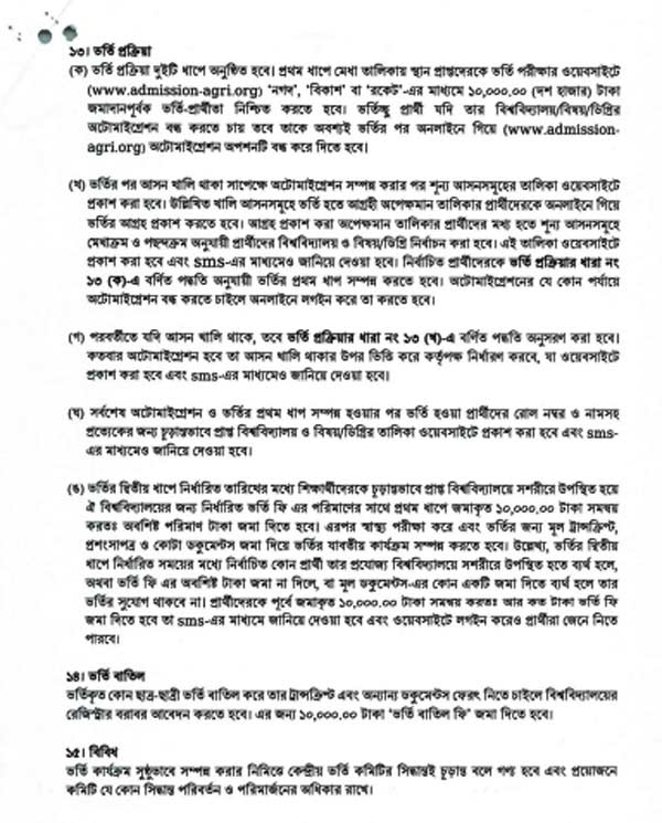 cluster system agricultural university admission circular page 3