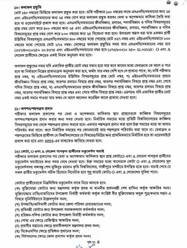 cluster system agriculture university admission circular page 2