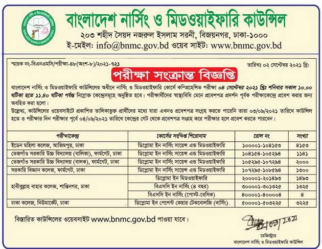 diploma in nursing and midwifery admission circular 2020-21 picture