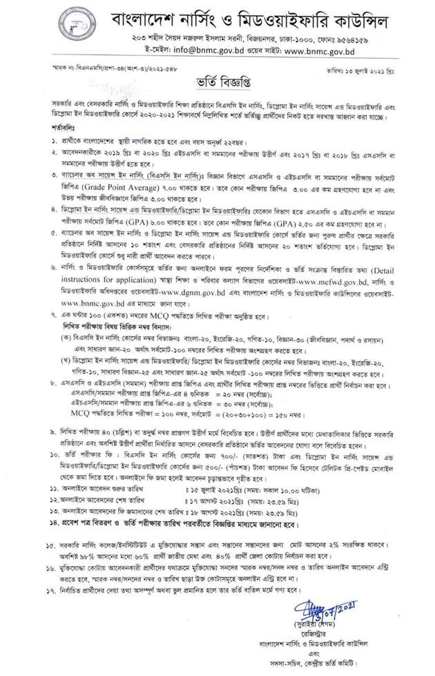 diploma in nursing and midwifery admission circular 2020-21